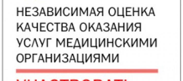 Жители Дагестана могут принять участие в независимой оценке качества медицинских услуг
